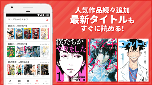 Manga BANG! - Popular cartoons are all-you-can-list for free reading -